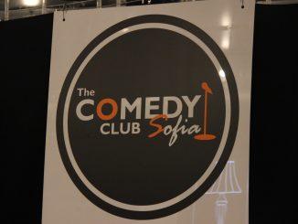 частно парти в софия рожден ден клуб комедия